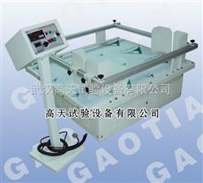 GT-MZ-100往复式模拟运输振动台