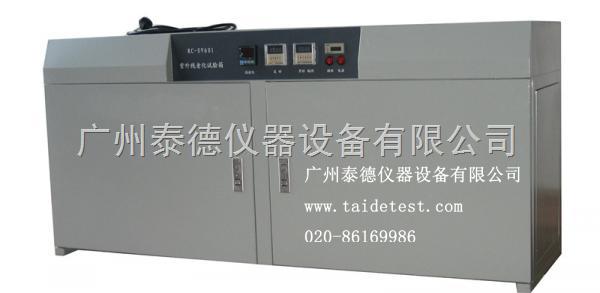 紫外线辐照箱—相容性试验箱