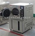 高壓加速老化試驗箱 華南大廠家