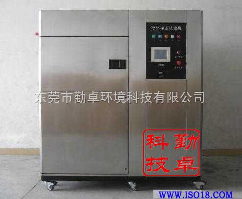 高低温冲击试验箱选择勤卓环测科技