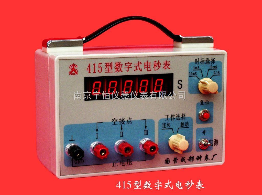 415型数字式电秒表