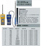 塑膠粒子水分測量儀