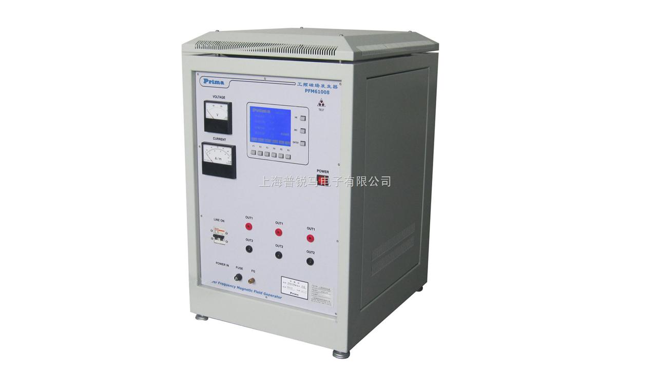 pfm61008工频磁场发生器