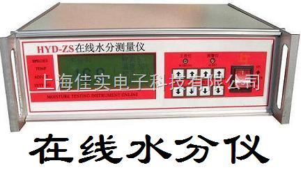 HYDZS-在线淀粉水分仪,淀粉在线水分测定仪