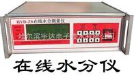 HYD-ZS接觸式在線微波水分儀廠家購買