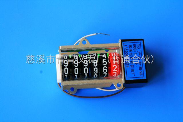 6位数铝支架电子电能表计数器