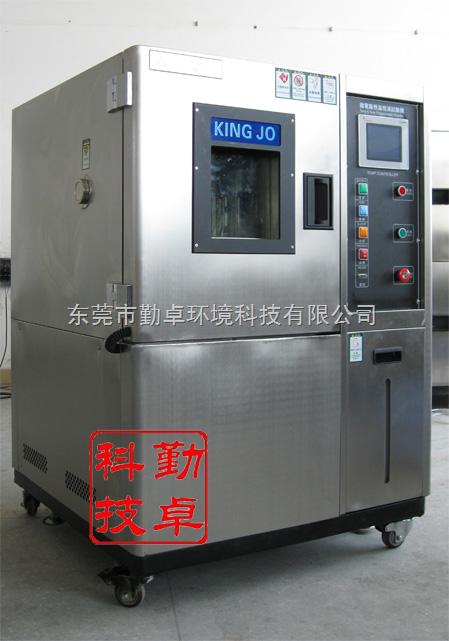高低温试验箱标准,高低温试验箱国标