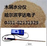 FD-G2秸稈水分檢測儀|秸稈水分測定儀