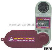 HJ19- AZ8910-liu合一多功能風速儀/風速計 溫濕度測量儀 氣象指數測量儀