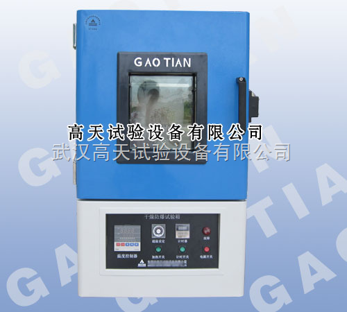 GT-TK-72-金牌高温干燥箱