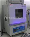 UV老化箱 熱老化試驗機
