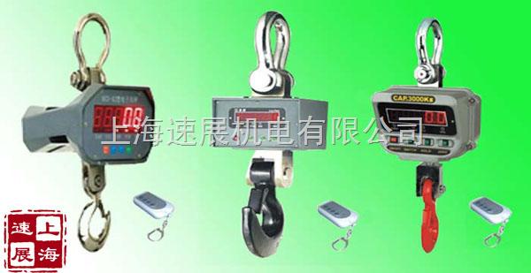 5吨电子吊钩秤,5吨电子吊秤维修,上海5吨吊磅