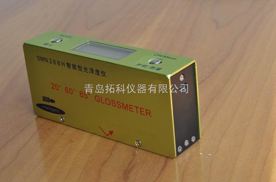 SMN268-供应智能型表面光泽度仪,大理石表面光泽度计SMN268