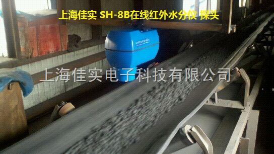 SH-8B-近红外水分仪