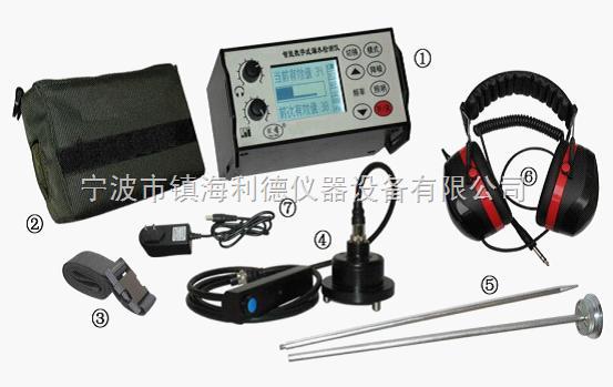 LD-08型智能数字式漏水检测仪