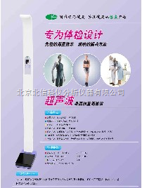 HG14-dk08C-超聲波身高體重秤 超聲波身高體重測量儀 人體身高體重秤