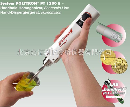 HG19-PT1200E-手持式均质乳化机 小巧灵活型均质乳化机 不锈钢均质乳化机