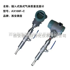 AXF100-C-插入式熱式氣體質量流量計AXF100-C 插入式熱式質量流量計AXF100