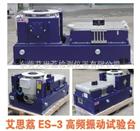 电磁式振动试验机 高频振动实验台
