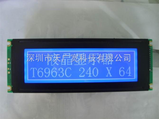 点阵24064系列液晶显示模块