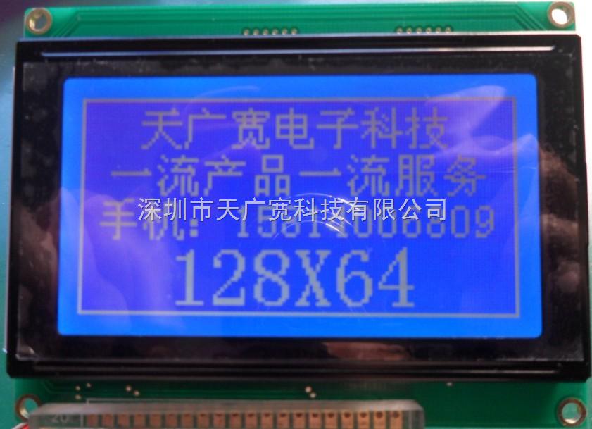 供应TM12864L-1液晶显示屏,显示模块