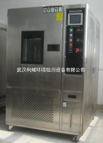 高低温交变湿热试验箱,高低温交变湿热试验机