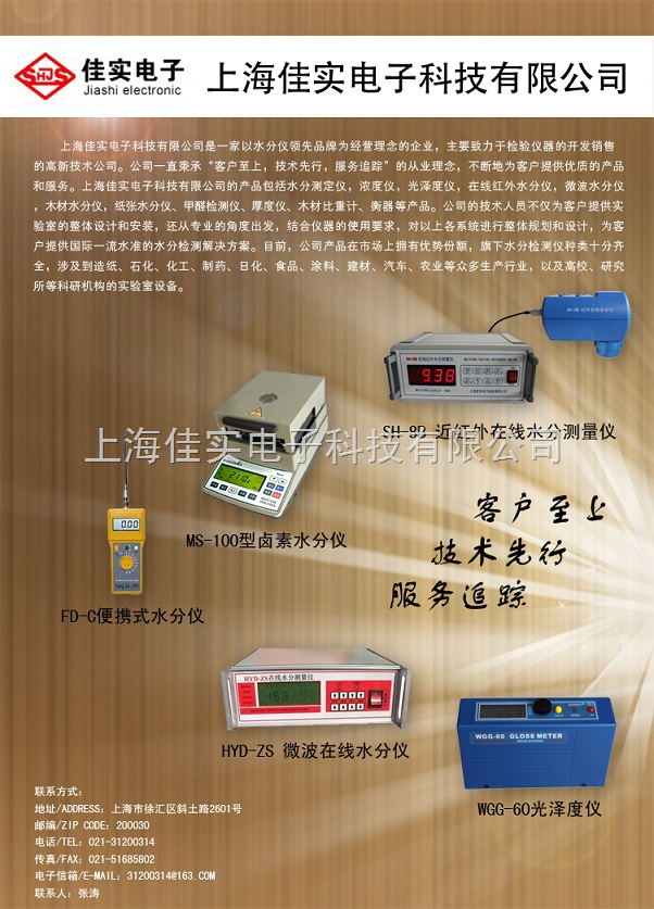 土壤水分傳感器廠家供應