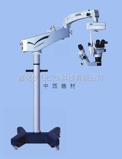 眼科手术显微镜 型号:SZD1-SM-2000J