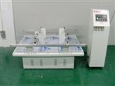 国外 模拟运输振动试验机