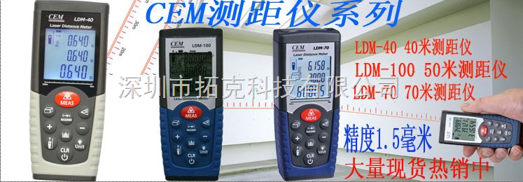 LDM-40-CEM华盛昌红外测距仪