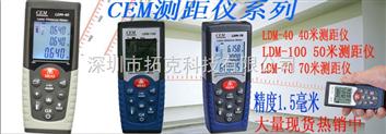 CEM华盛昌红外测距仪,激光测距仪,40米