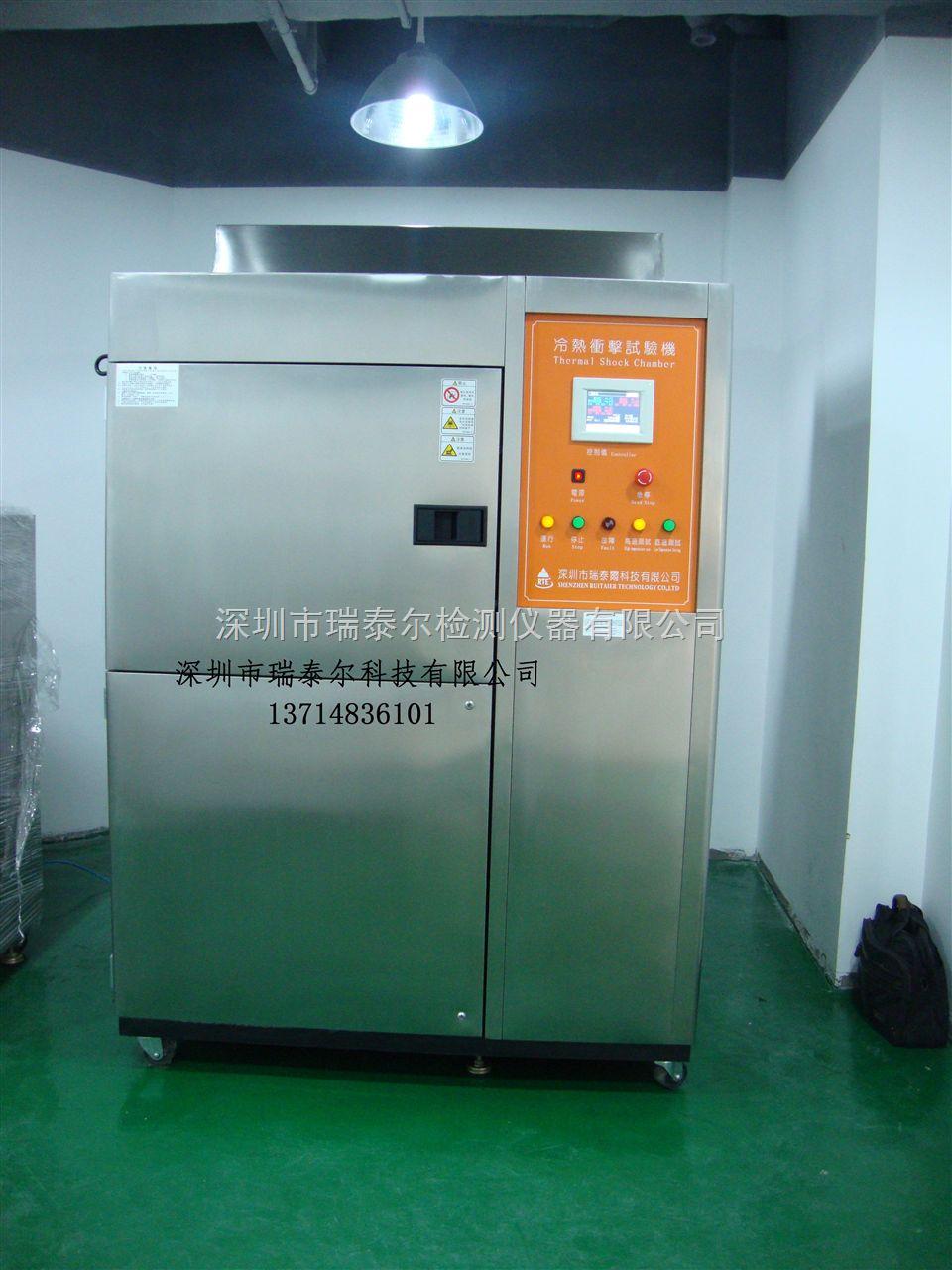 冷热冲击试验箱深圳|深圳龙岗温度冲击试验机