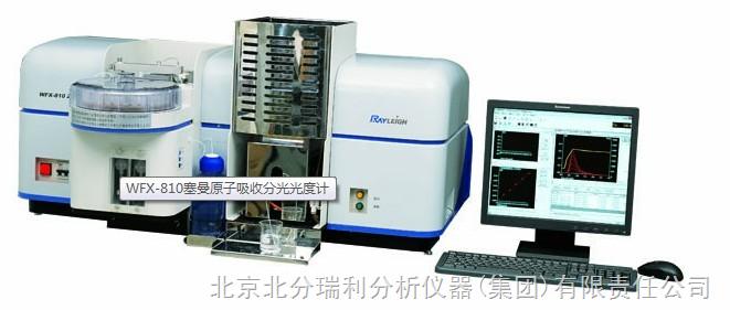 WFX-810塞曼原子吸收分光光度計,WFX-810塞曼原子吸收分光光度計價格