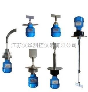 耐高溫阻旋式料位計-耐高溫阻旋式料位計廠家直銷-江蘇儀華