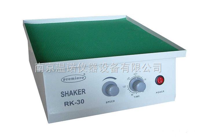 RK-30平板振荡器