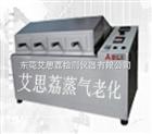 蒸汽老化试验机 换气老化试验机