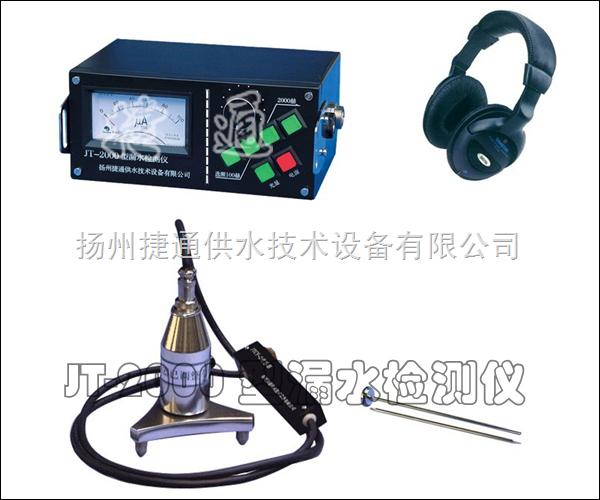 JT-2000-便攜式全金屬管道漏水探測儀