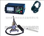 JT-2000-便携式全金属管道漏水探测仪