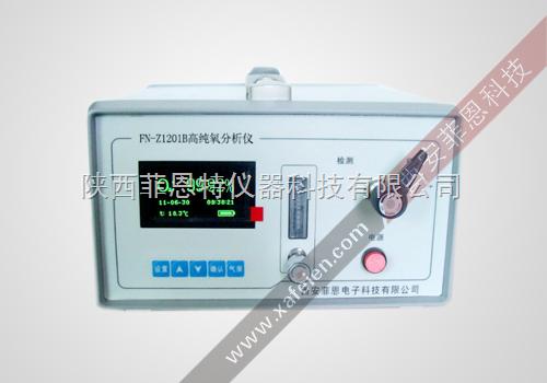 FN-Z1201 B便攜高純氧分析儀-便攜高純氧分析儀