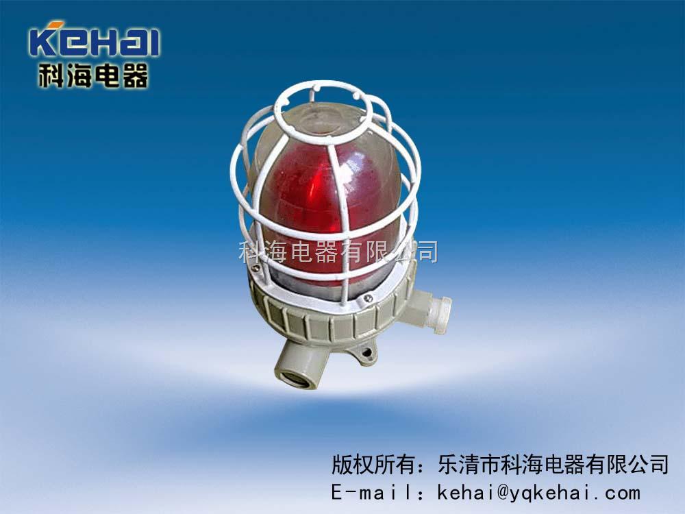 BBJ-220 ⅡC防爆声光报警器