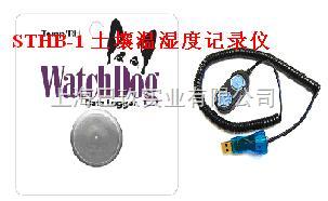 STHB-1-进口STHB-1土壤温湿度记录仪使用方法介绍,上海精密温湿度计量仪Z新优惠价旦鼎