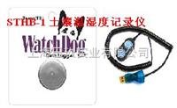进口STHB-1土壤温湿度记录仪使用方法介绍,上海精密温湿度计量仪zui新优惠价旦鼎