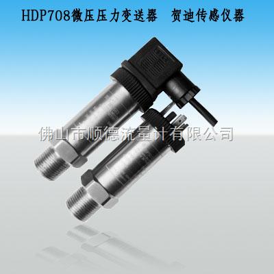 工业微压型压力变送器