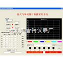 湿式气体流量数据采集器