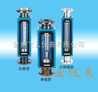 LZB系列玻璃转子流量计,LZJ系列玻璃转子流量计