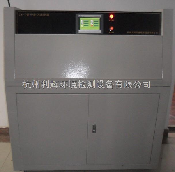 荧光紫外线试验机,紫外试验机
