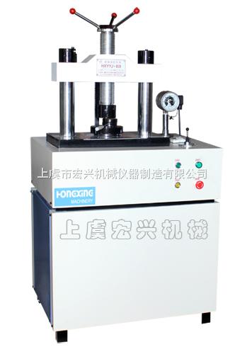HXYYJ-60全自動壓片機|壓樣機