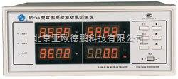 DP-PF56-數字功率測試儀/功率測試儀/功率檢測儀