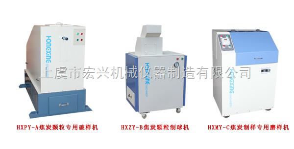 焦炭反应性制样仪器