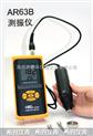 香港希码SMART SENSOR AR63B 分体式测振仪